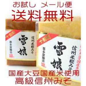 ポイント消化にも。長生き味噌汁健康法が話題になり、人気が出ている信州味噌。赤みそ白みそ長野県国産10...
