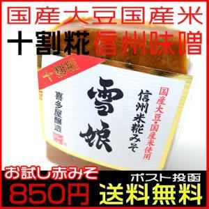 ポイント消化にも。米みそ長野県国産100%。最高の味噌を目指し原料、製法すべてにこだわったのが信州手...
