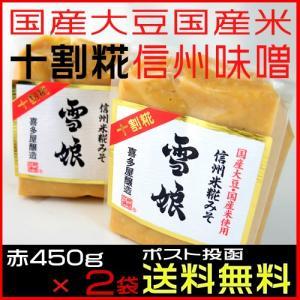 ポイント消化にも。長野県国産100%。最高の味噌を目指し原料、製法すべてにこだわったのが信州手造り米...