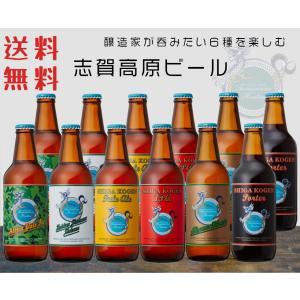 一部地域を除き、送料無料です。箱入りビールセット商品です。長野県の地ビール国産クラフトビールをお楽し...