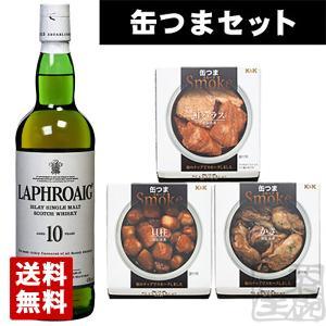 ウイスキーおつまみセット ラフロイグ 10年 40% 700ml 缶つま スモーク 3種類セット sakenochawanya