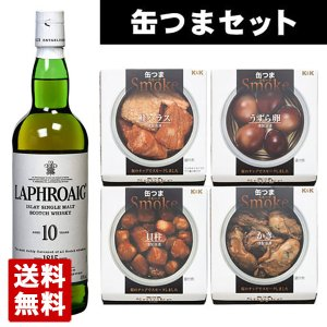 ラフロイグ 10年 700ml 缶つまスモーク4種セット ウイスキー燻製おつまみセット sakenochawanya
