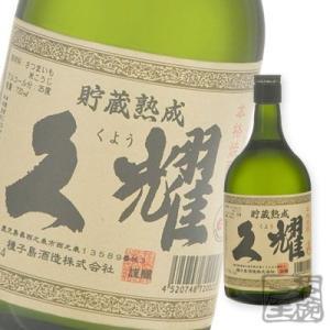 種子島 久耀貯蔵 古酒 いも 25度 720ml 芋焼酎|sakenochawanya