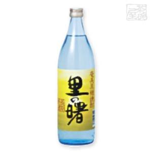 町田 里の曙 長期貯蔵 黒糖 25度 900ml 黒糖焼酎|sakenochawanya