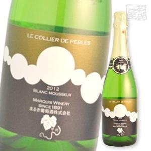 まるき葡萄酒 コリエドゥペルル ブランムスー 720ml スパークリングワイン 辛口|sakenochawanya