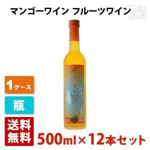 マンゴーワイン 8度 500ml 12本セット フルーツワイン うちなーファーム|sakenochawanya