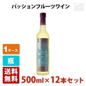 パッションフルーツワイン 12度 500ml 12本セット フルーツワイン うちなーファーム|sakenochawanya