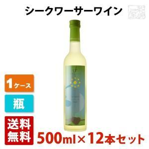 シークワーサーワイン 8度 500ml 12本セット フルーツワイン うちなーファーム|sakenochawanya