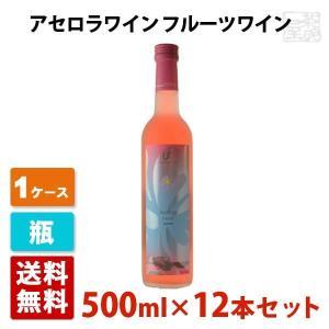 アセロラワイン 8度 500ml 12本セット フルーツワイン うちなーファーム|sakenochawanya