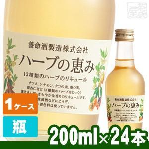 養命酒 ハーブの恵み 13度 200ml 24本セット ケース リキュール|sakenochawanya