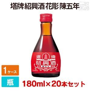 塔牌 紹興酒 花彫 陳五年 16度 180ml 20本セット 1ケース 中国酒|sakenochawanya