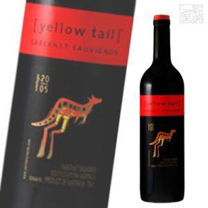 カセラ・ワインズ・エステイト イエローテイル カベルネソーヴィニヨン 750ml 赤ワイン オースト...