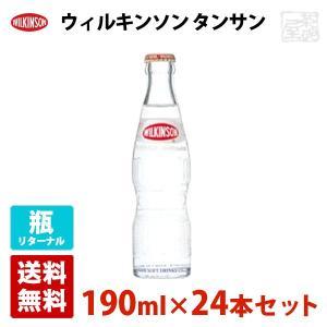 ウィルキンソン(ウイルキンソン) タンサン リターナブルびん 190ml 24本セット 瓶 P箱 アサヒ 炭酸水|sakenochawanya