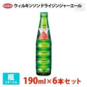 ウィルキンソン(ウイルキンソン) ドライジンジャエール リターナブルびん 190ml 6本セット 瓶 アサヒ 炭酸|sakenochawanya