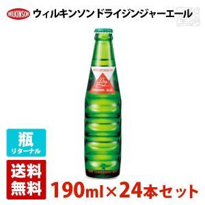 ウィルキンソン(ウイルキンソン) ドライジンジャエール リターナブルびん 190ml 24本セット 瓶 アサヒ 炭酸|sakenochawanya