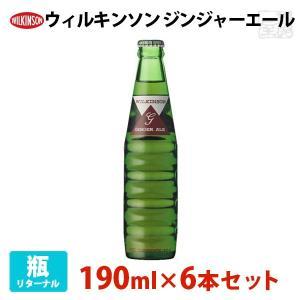 ウィルキンソン(ウイルキンソン) ジンジャエール リターナブルびん 190ml 6本セット 瓶 アサヒ 炭酸水|sakenochawanya