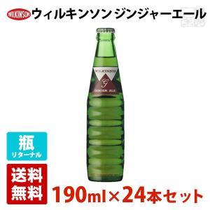 ウィルキンソン(ウイルキンソン) ジンジャエール リターナブルびん 190ml 24本セット P箱 瓶 アサヒ 炭酸|sakenochawanya
