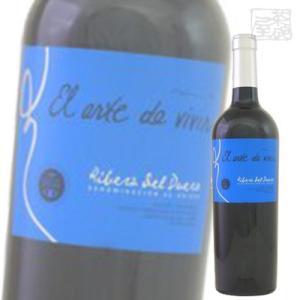 ネオ アルテ デ ヴィヴィル 赤ワイン 13.5度 750ml sakenochawanya
