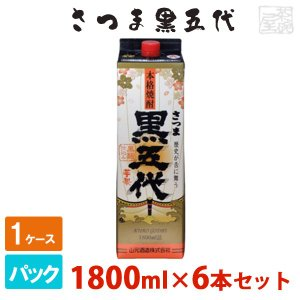 さつま黒五代 芋 パック 25度 1800ml 6本(1ケース) 山元酒造 焼酎|sakenochawanya
