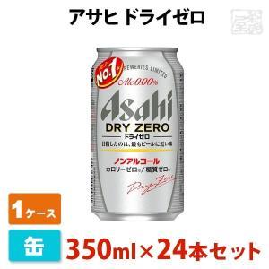 アサヒ ドライゼロ 350ml 24缶セット(1ケース) 缶 ノンアルコールビール ビールテイスト飲料|sakenochawanya