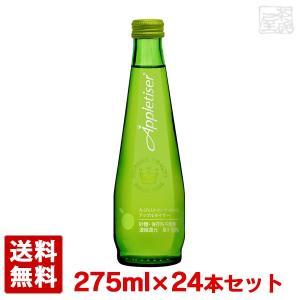 アップルタイザー スパークリングアップルジュース 275ml 24本セット 1ケース|sakenochawanya