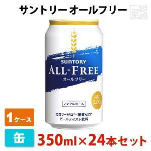 サントリー オールフリー 350ml 24本セット 1ケース 缶 ノンアルコールビール ビールテイスト飲料|sakenochawanya