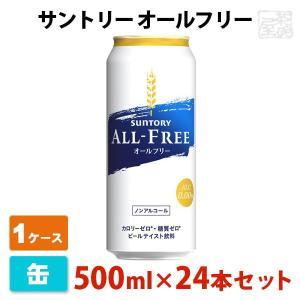 サントリー オールフリー 500ml 24本セット 1ケース 缶 ノンアルコールビール  ビールテイスト飲料|sakenochawanya