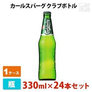 カールスバーグ クラブボトル 5度 330ml 24本セット(1ケース) カールスバーグ ビール|sakenochawanya