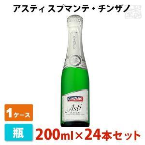 アスティ スプマンテ チンザノ スパークリングワイン 200ml 24本セット(1ケース) sakenochawanya