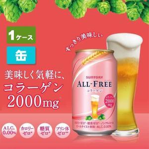 サントリー オールフリー コラーゲンリッチ 350ml 24本セット(1ケース) 缶 ノンアルコールビール|sakenochawanya