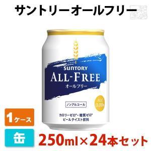 サントリー オールフリー 250ml 24缶セット(1ケース) ノンアルコールビール ビールテイスト飲料|sakenochawanya