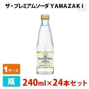 ザ・プレミアム ソーダ YAMAZAKI 瓶 240ml 24本セット サントリー ソーダ(炭酸) 1ケース|sakenochawanya