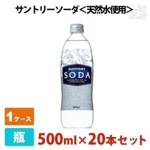 ソーダ 天然水使用 瓶 500ml 20本セット サントリー ソーダ(炭酸) 1ケース|sakenochawanya