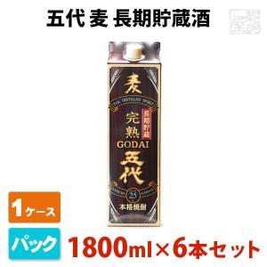 五代 麦 長期貯蔵酒 パック 25度 1800ml×6パック(1ケース) 山元酒造 焼酎|sakenochawanya