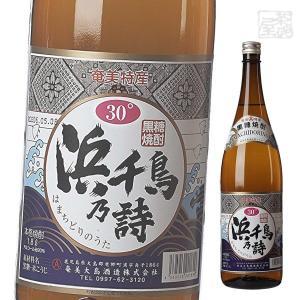 浜千鳥乃詩 30度 1800ml 奄美大島酒造 焼酎  黒糖|sakenochawanya