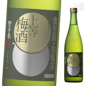 上等梅酒 知覧茶 10度 720ml 本坊酒造 梅酒|sakenochawanya