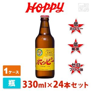 ホッピー 330ml 24本セット(1ケース)  瓶 ノンアルコールビール ビールテイスト飲料|sakenochawanya