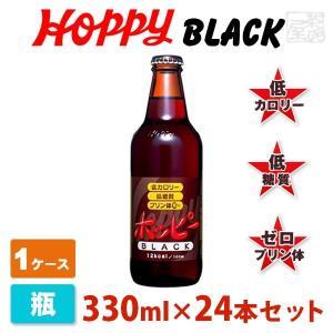 ホッピーブラック 330ml 24本セット(1ケース)  瓶 ホッピー ノンアルコールビール ビールテイスト飲料|sakenochawanya