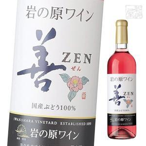 岩の原ワイン 善 ロゼ 720ml  ロゼワイン sakenochawanya