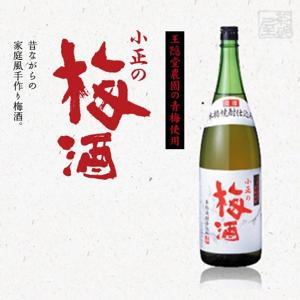 本格焼酎仕込み 小正の梅酒 14度 1800ml 小正醸造 梅酒|sakenochawanya