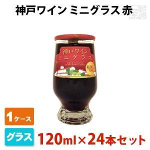 神戸ワイン ミニグラス 赤 120ml 24本セット(1ケース) 神戸ワイナリー 赤ワイン|sakenochawanya