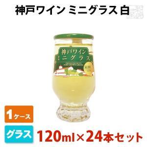 神戸ワイン ミニグラス 白 120ml 24本セット(1ケース) 神戸ワイナリー 白ワイン sakenochawanya