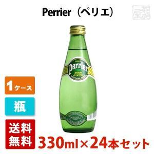 【送料無料】ペリエ 瓶 330ml 24本セット  炭酸水 1ケース|sakenochawanya