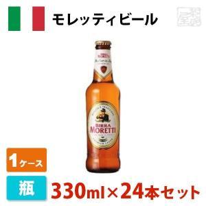 モレッティビール 330ml 24本セット(1ケース)  瓶 ピルスナー イタリアビール|sakenochawanya