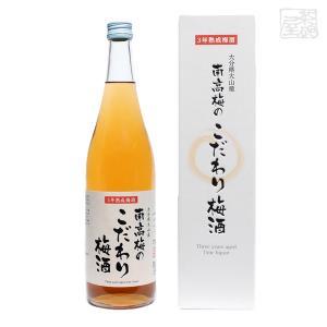 おおやま夢工房 南高梅 こだわり梅酒 14度 720ml 箱入り|sakenochawanya