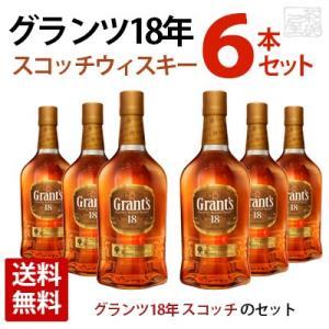 グランツ 18年 40度 700ml 6本セット ブレンデッドスコッチウイスキー|sakenochawanya