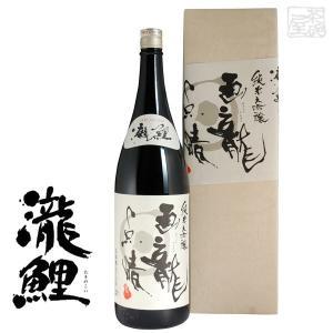 純米大吟醸 瀧鯉 画龍点睛 15度 1800ml 日本酒 sakenochawanya