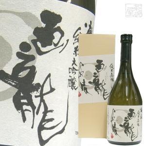 純米大吟醸 瀧鯉 画龍点睛 15度 720ml 日本酒 sakenochawanya