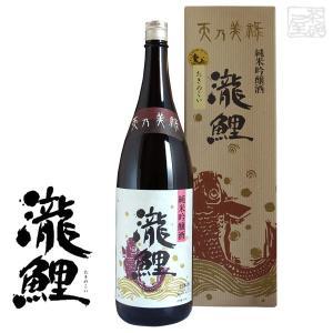 純米吟醸 天乃美禄 瀧鯉 15度 1800ml 日本酒 sakenochawanya