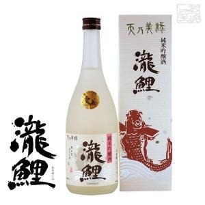 純米吟醸 天乃美禄 瀧鯉 15度 720ml 日本酒 sakenochawanya